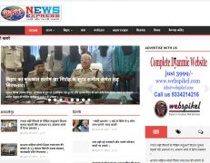 BiharnewsExpress News Portal
