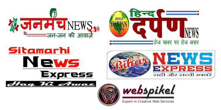 Best News Portal Developer in Patna